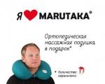 Ортопедическая массажная подушка в подарок